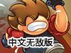 怪物打击者中文无敌版
