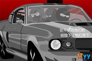 暗杀行动世界7中文无敌版