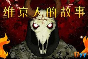 维京人的故事中文版
