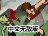 神剑勇士罗根中文无敌版