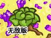 外星植物大战升级无敌版(植物外星人大战2无敌版)