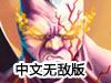 乱世英雄2中文版无敌版(混乱之王2汉化版无敌版)
