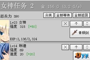 女神任��2中文版