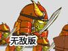 怪物战士大战2无敌版