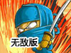 终极忍者战争3无敌版