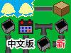 无尽的扩张中文版