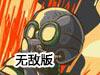 终极坦克大战眼睛蛇部队2无敌版