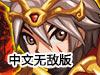 守城之魔戒战争2中文无敌版