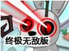 僵尸点击复活节终极无敌版(中文版)