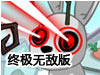 僵尸�c��突罟��K�O�o�嘲�(中文版)