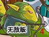 异星球怪物战争4无敌版