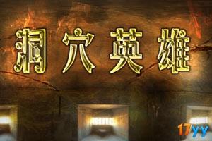 洞穴英雄中文终极无敌版