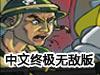 大时代小士兵中文终极无敌版