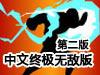 遗落的神器中文终极无敌版第二版