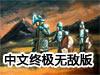 皇族史诗之战2中文终极无敌版