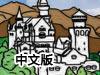 王国放置中文版
