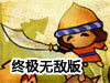 远古文明战争5终极无敌版