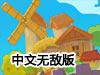 岛屿防御战中文无敌版