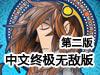 放置之神3中文终极无敌版第二版(创世之神3中文终极无敌版第二版)