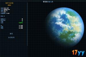 星系核心:地平线中文版(附攻略)