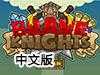 抵御勇士之战中文版