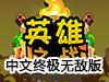 英雄之战中文终极无敌版