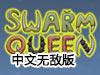 异虫女王中文无敌版