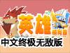 英雄模拟器之探险中文终极无敌版