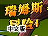 瑞姆斯的冒险4中文版