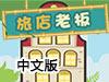 旅馆老板中文版