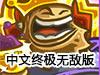 皇家守�l�1.1中文�K�O�o�嘲妫�皇城突�u1.1中文�K�O�o�嘲妫�王��守�l��1.1中文�K�O�o�嘲妫�
