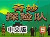 奇妙探险队中文版