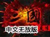 三国进度条1.4中文无敌版