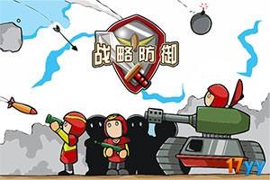战略防御8中文版(帝国飞将军8中文版)