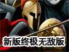 火柴人战争2新版终极无敌版(v1.24)