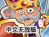 国王战僵尸中文无敌版