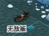 巡洋舰大战无敌版
