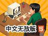 游戏开发模拟器中文无敌版
