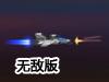 装甲航空战斗机无敌版