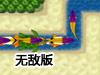 小鱼歼灭战无敌版
