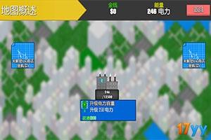 电力工厂中文版