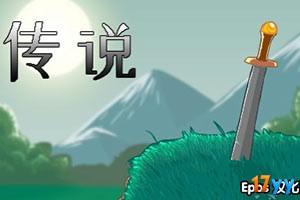 传说中文版