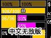 数据大冒险中文无敌版