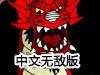 午餐时间RPG中文无敌版