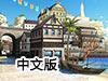 航海家中文版