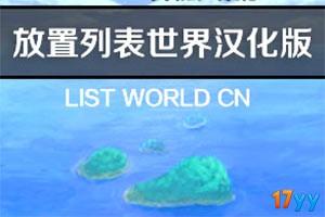 放置列表世界中文无敌版