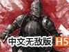 骑士进度条中文无敌版