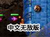 异形入侵2中文无敌版