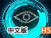天网模拟器中文版
