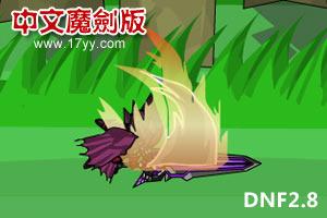 DNF2.8魔剑无敌版(中文版本)